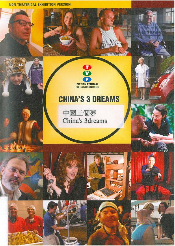 中國三個夢 China's 3 Dreams