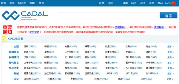China Academic Digital Associative Library (CADAL)