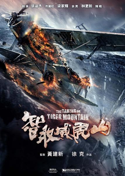The Taking of Tiger Mountain 智取威虎山
