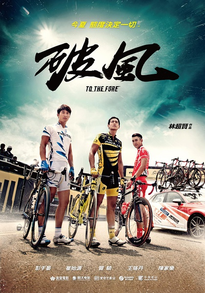 To the Fore 破風