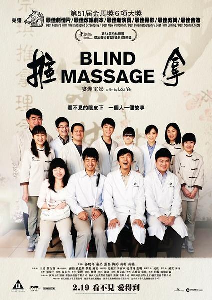 Blind Massage 推拿