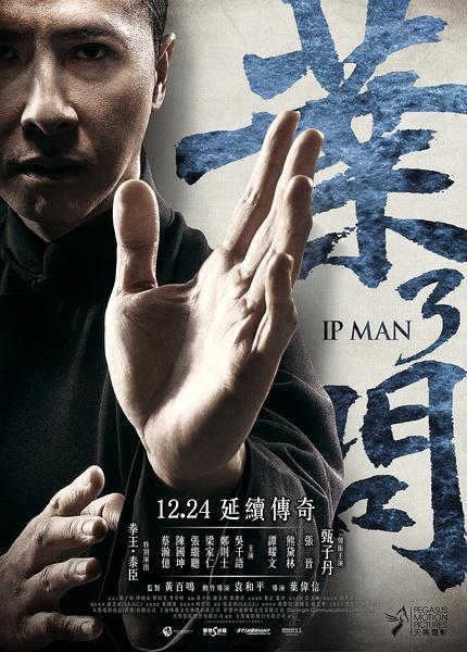 Ip Man 3 葉問3