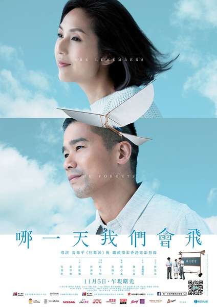 She Remembers, He Forgets 哪一天我們會飛