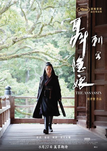 The Assassin 刺客聶隱娘
