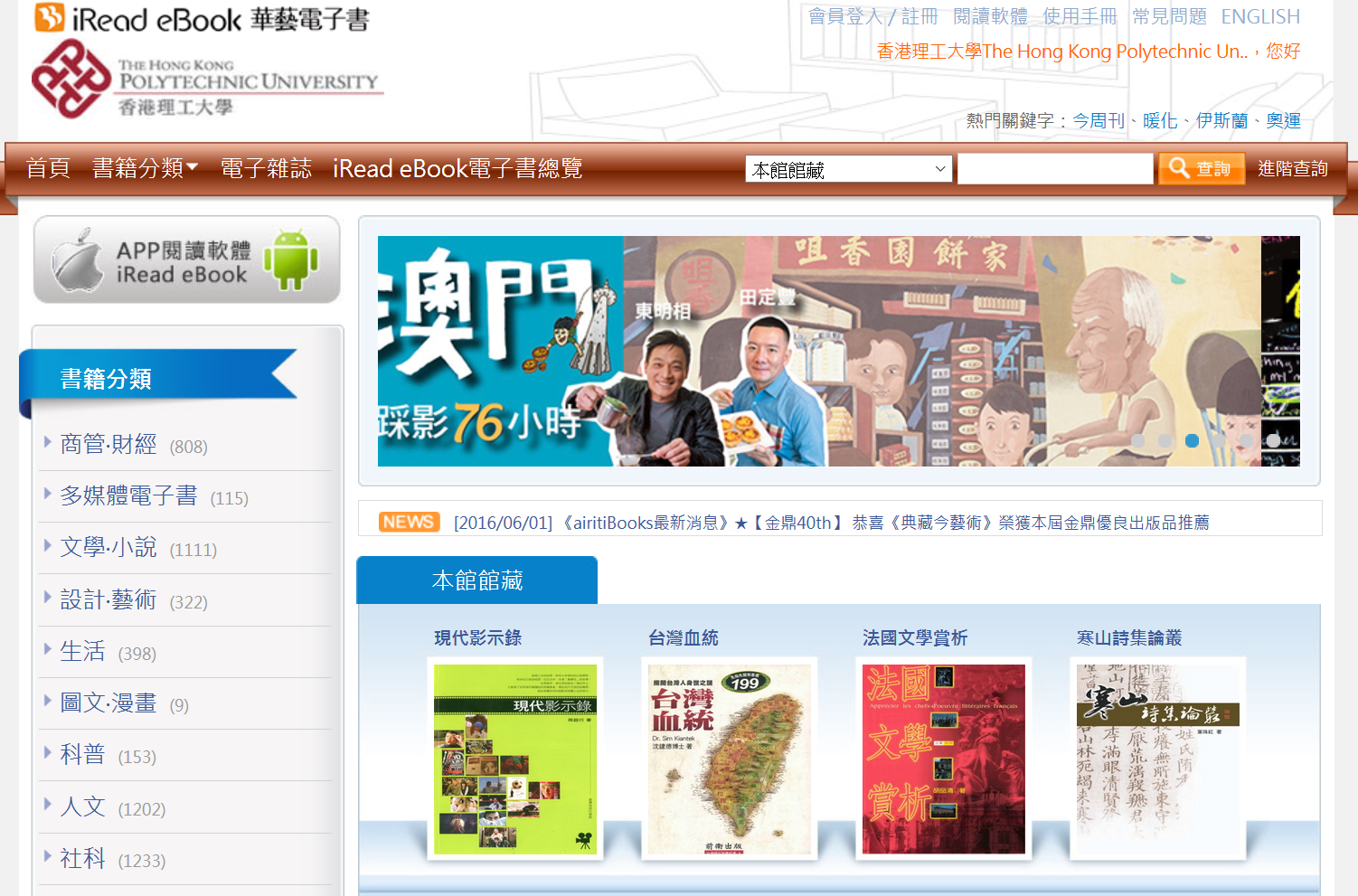 華藝中文電子書 Airiti Books