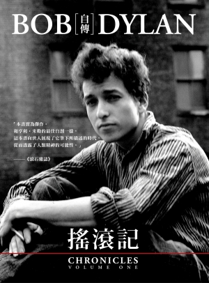 搖滾記: Bob Dylan 自傳