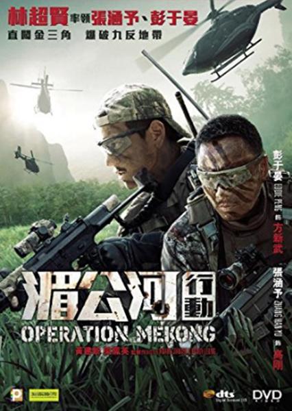 Operation Mekong 湄公河行動