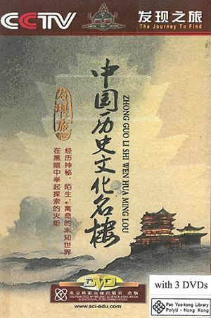 中國歷史文化名樓