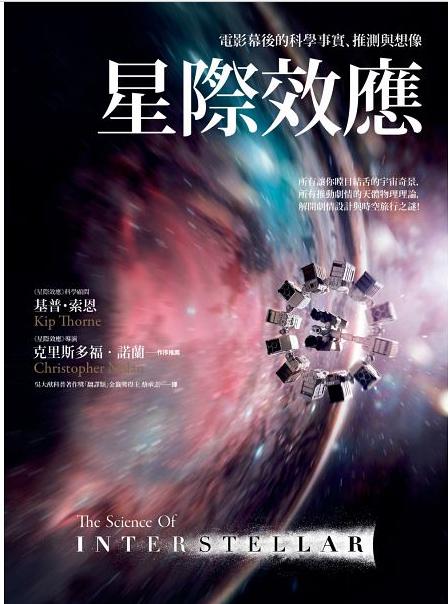 6.星際效應: 電影幕後的科學事實,推測與想像