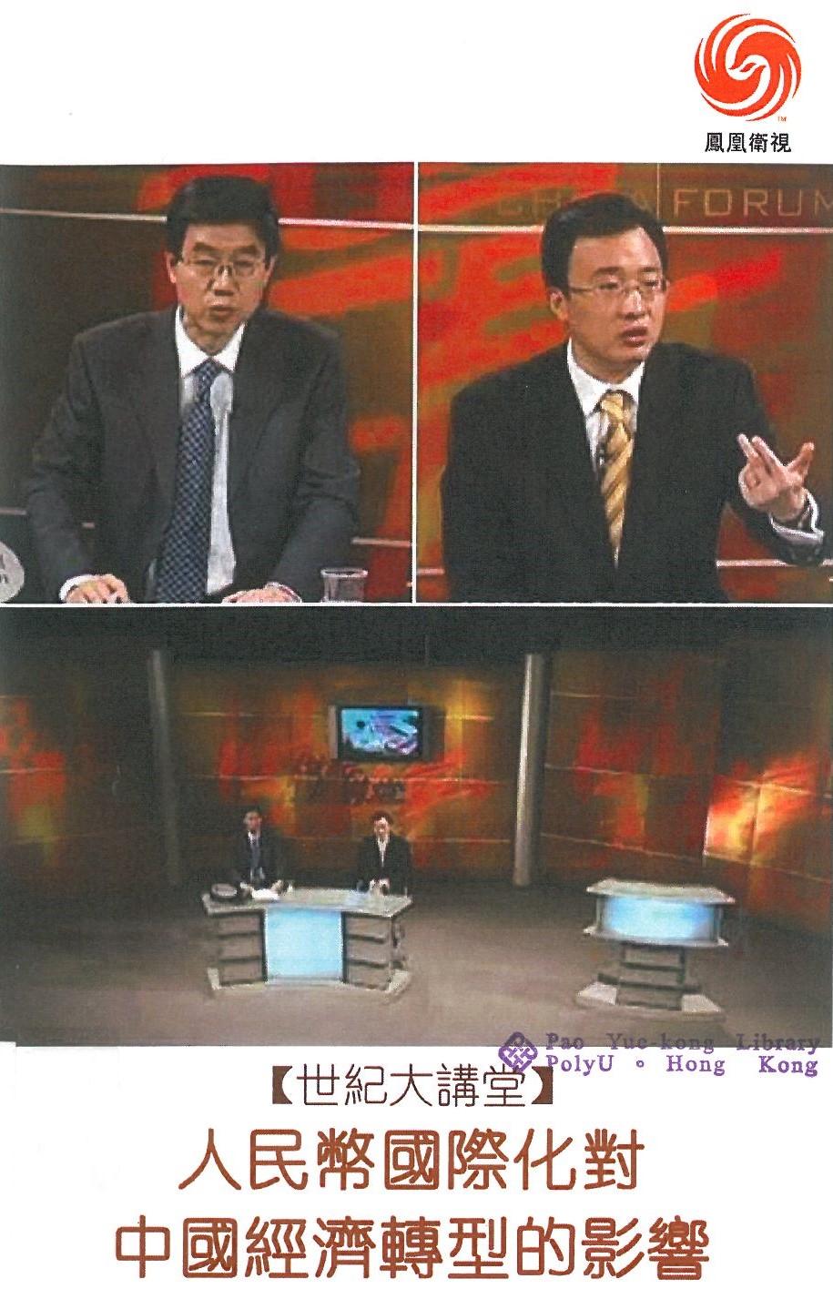 人民幣國際化對中國經濟轉型的影響