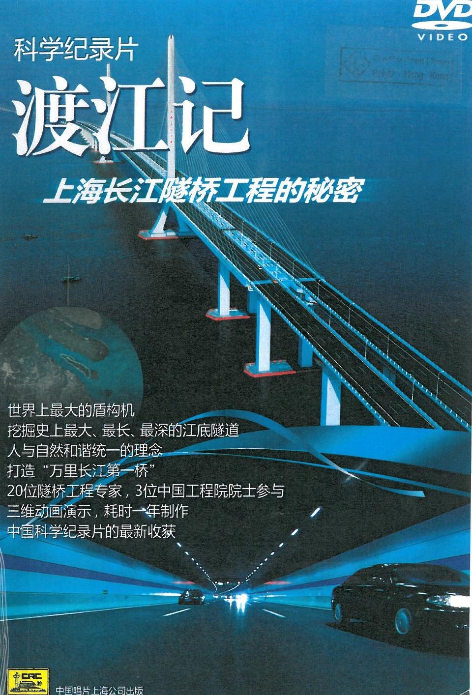 渡江記:上海長江隧橋工程的秘密
