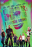 Suicide Squad = 自殺特攻:超能暴隊