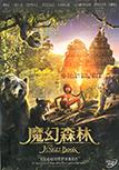 The Jungle Book = 魔幻森林