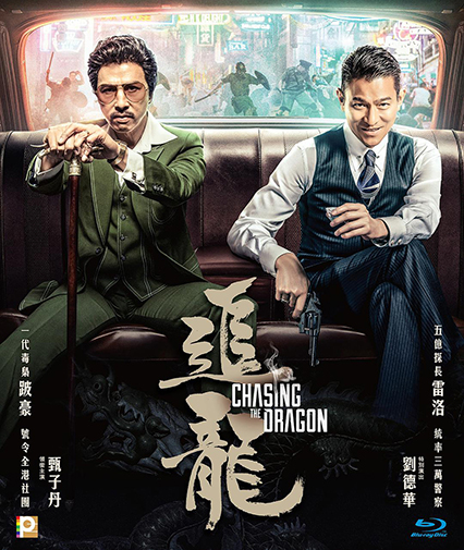 Chasing the dragon 追龍