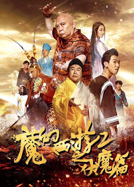 Journey to the West: the demons strike back西遊2 伏妖篇