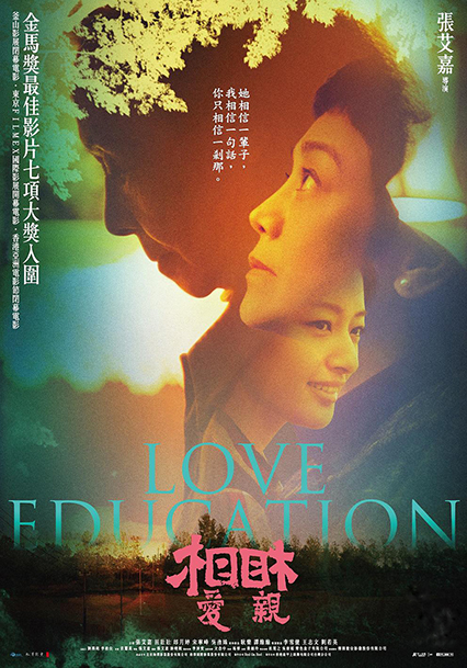 Love education 相愛相親