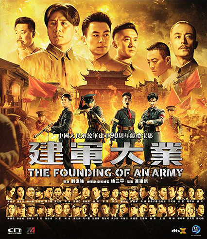 The founding of an army 建軍大業