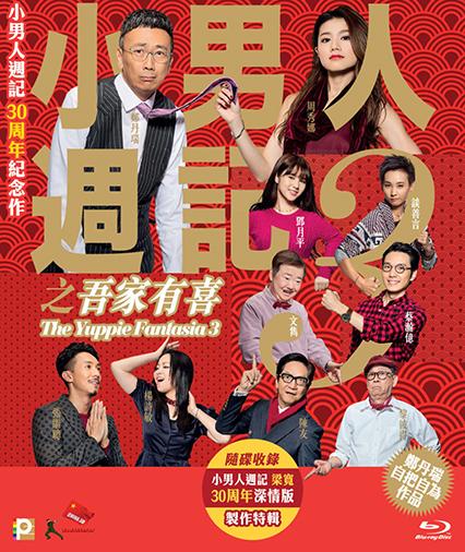 The yuppie fantasia 3 小男人週記.3:吾家有喜