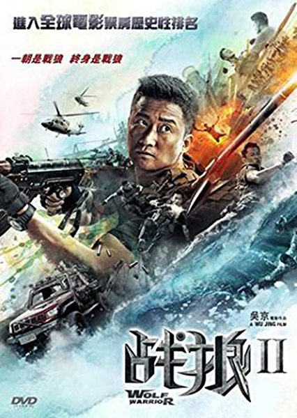 Wolf Warrior II 戰狼II