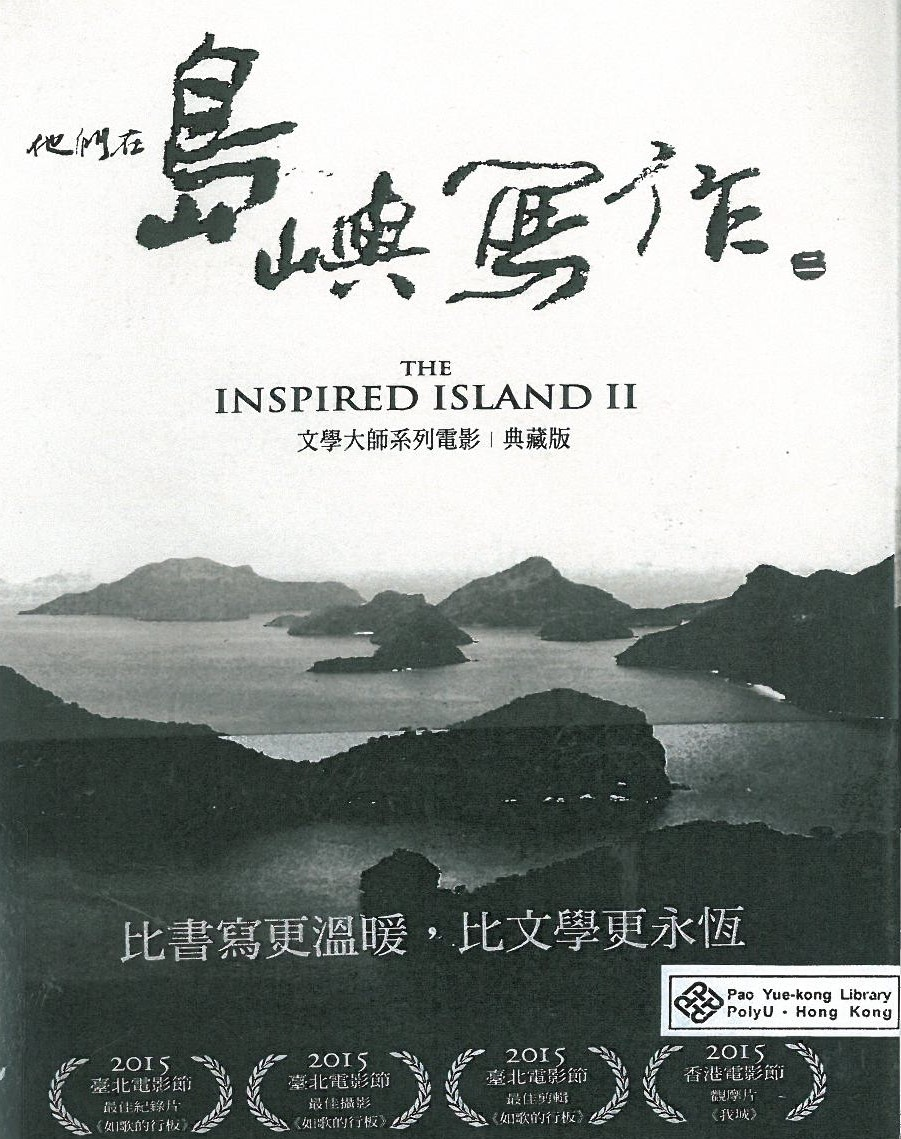 The inspired island II = 他們在島嶼寫作. 2