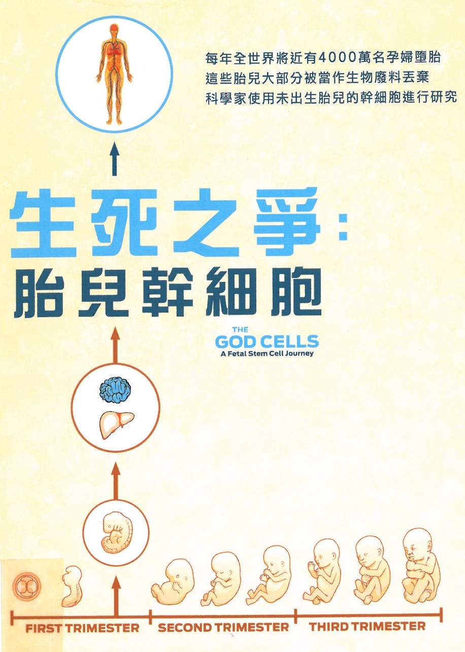 The God cells : a fetal stem cell journey = 生死之爭:胎兒幹細胞